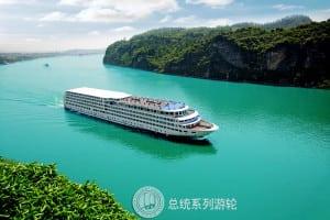 President No.7 cruise ship