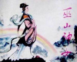 YaoJi Wushan Goddess