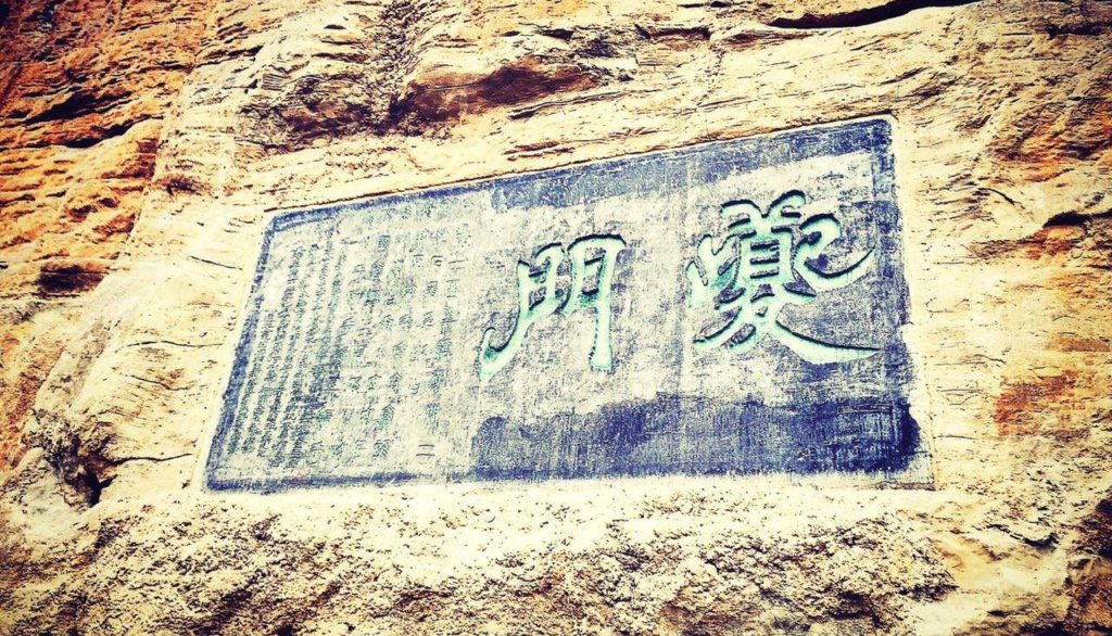 "Kuimen Pass inscriptions-""Kui Gate"""