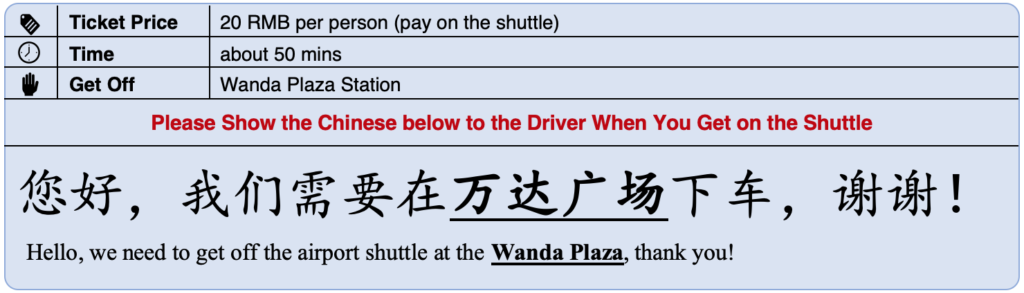 Yichang Airport Shuttle Instruction
